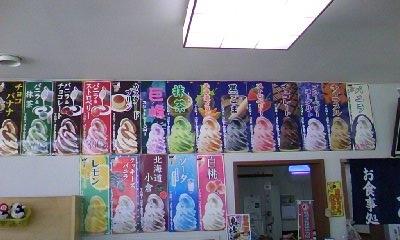 十数種類のソフトクリーム